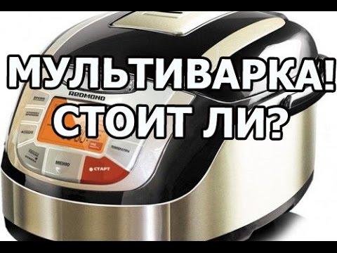Стоит ли покупать мультиварку. Совет от Ивана!