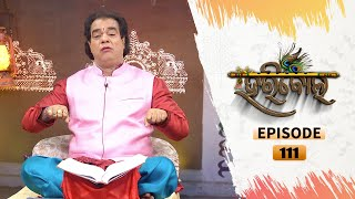 HARIBOL | Full Ep 111 | 24th Feb 2021 | TarangTV
