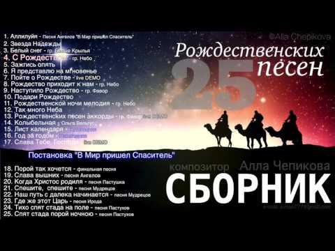 ▶ 25 ПЕСЕН - РОЖДЕСТВЕНСКИЕ ПЕСНИ - АЛЬБОМ || Христианские песни