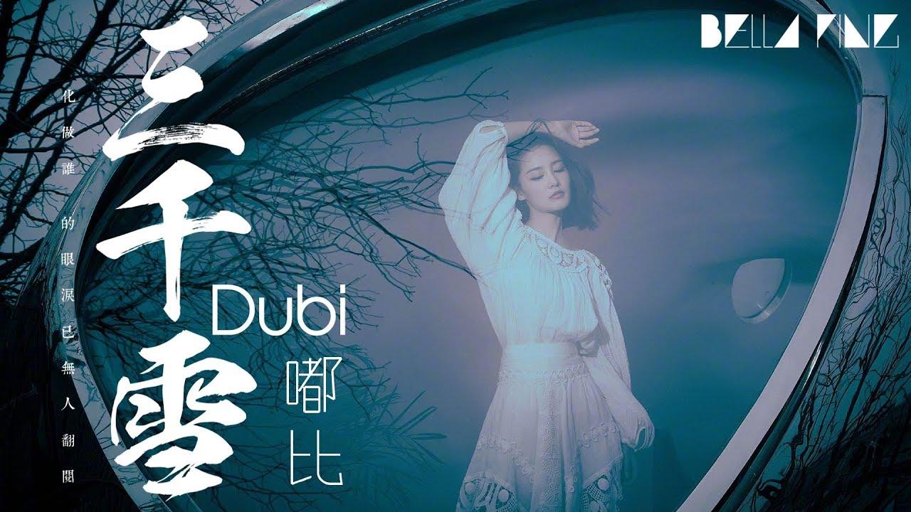 嘟比Dubi - 三千雪【歌詞字幕 / 完整高清音質】♫「化做誰的眼淚已無人翻閱...」Dubi - Three Thousand Snow (《誅仙》陸雪琪同人歌)