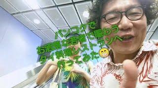 BANGBANG BANGKOK vol.82 / 【グルメ】バンコクで駅近激ウマお洒落で若者が集うタイ料理レストランへ行ってみた