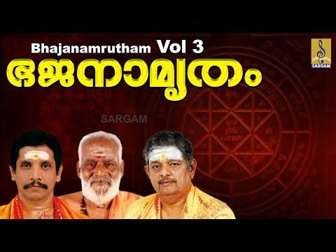 Bhajan songs | Bhajanamrutham Vol-3 Jukebox | Sreehari Bhajana Sangam