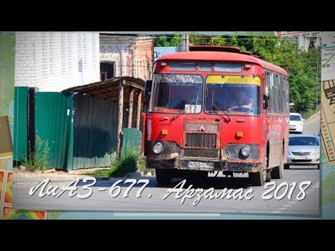 ЛиАЗ-677. Арзамас-2018 | Bus LiAZ-677 In Arzamas