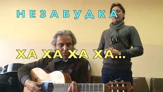 Незабудка-Тима Белорусских-cover Garri Pat ,Алексей Кривохошин