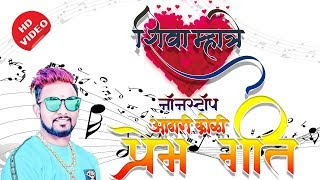 NonStop Shiva Mhatre Official Love Song 2019 | Aagri Koli Love Song 2019 | Best Of Shiva Love Song