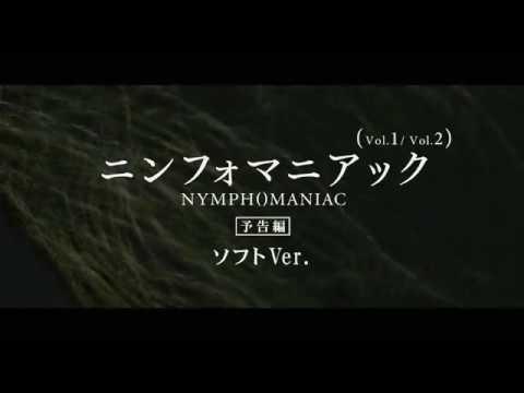 『ニンフォマニアック Vol.1/Vol.2』映画オリジナル予告編(18歳未満は見ちゃダメ)