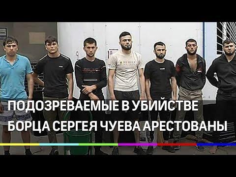 Арест подозреваемых в убийстве борца Сергея Чуева