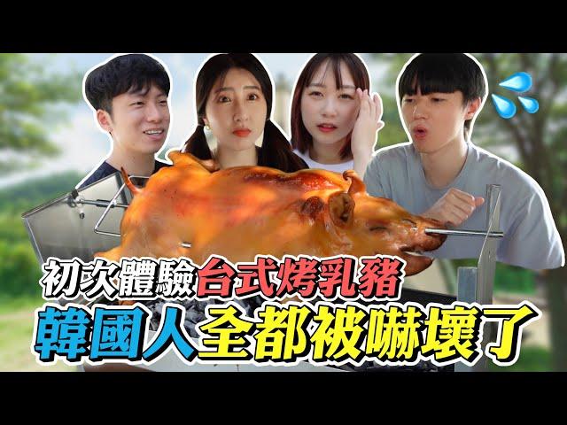 韓國朋友vs烤乳豬!韓國人第一次看到這麼震撼的畫面全都嚇壞了!韓國女生咪蕾 @有璟嘿喲요찡 @韓國女婿 阿燦 아찬 @氣朴朴 치푸푸