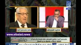 مكرم محمد أحمد: لا مجال بالصحف لخريجى كليات الإعلام..فيديو
