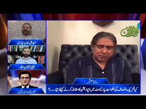 Kya PPP Parliament Main PMLN Ka Sath Degi?| Aaj Rana Mubashir Kay Sath | Aaj News