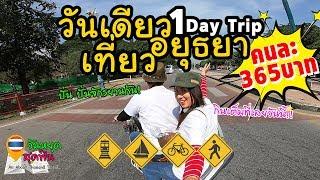 วันหยุดสุดฟิน l EP.63 l วันเดียว เที่ยว อยุธยา ปั่นจักรยานรอบเมือง ชิมของอร่อย 1 วัน ใช้เพียง 365บาท