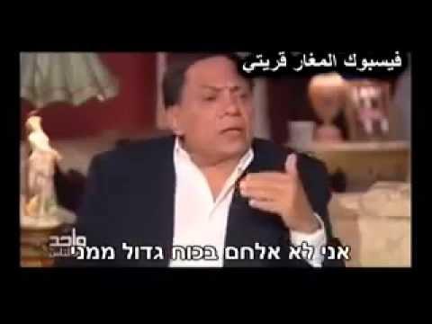 השחקן המצרי עאדל אמאם: אף אחד לא יכול להזיק לישראל