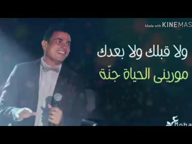 يا أحلي حاجة عمرو دياب جمل كوبليه حالات واتس تحميل