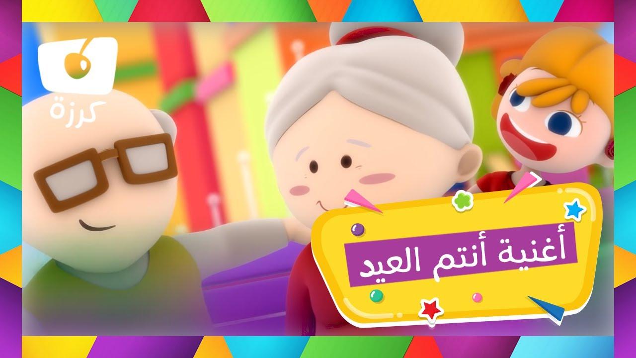 كرزة - أغنية العيد |  Karazah - Eid Song