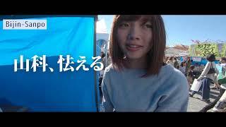 【美人散歩】静大祭でイナゴ食べてきた。|山科さよの実食レポート#01