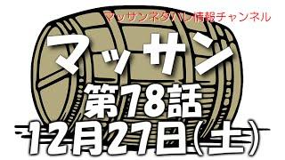 【マッサン ネタバレ 78話】NHK連続テレビ小説・朝ドラのマッサン78話の...