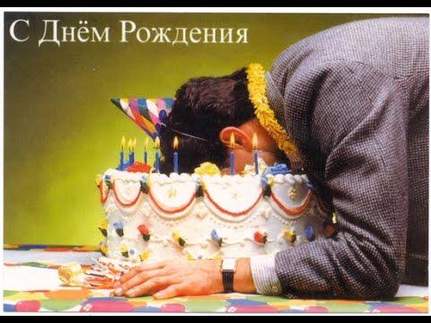 Поздравления с днем рождения мужчине! прикольные ...