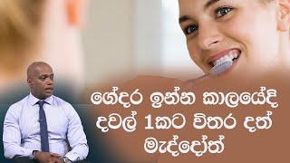 ගේදර ඉන්න කාලයේදි දවල් 1කට විතර දත් මැද්දෝත් | Piyum Vila | 16 - 04 - 2020 |  Si yatha TV Thumbnail