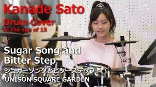 Gambar cover シュガーソングとビターステップ/ドラム・カバー/佐藤奏