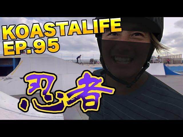 海外の人から想像する日本って・・・忍者?! | KOASTALIFE EP.95