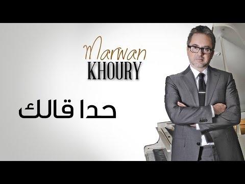 مروان خوري - حدا قلك - (Marwan Khoury - Hada Allak (Official Audio
