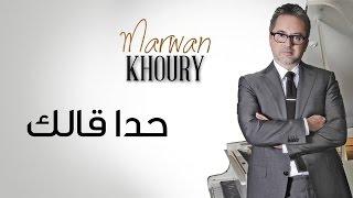 ????? ???? - ??? ??? - Marwan Khoury - Hada Allak