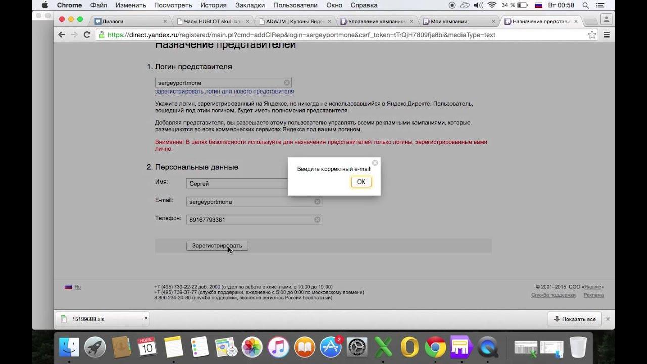 Если заблокировали площадку яндекс директ видеореклама в интернете перспективы