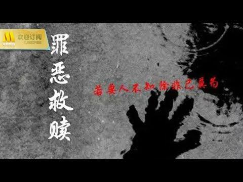 【1080P Full Movie】《罪恶救赎/Redemption Of Sin》如何抉择?爱上杀父凶手( 邢岷山 / 白雨 / 张艺耀)