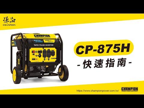最大也是最小的發電機:CP-875H
