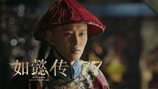 如懿傳 77 | Ruyi's Royal Love in the Palace 77(周迅、霍建華、張鈞甯、董潔等主演)