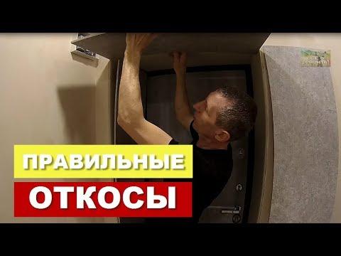 Откосы на входную дверь. МДФ панели.