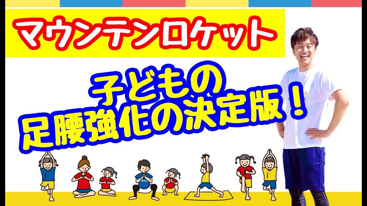 子どもの足腰強化の決定版!マウンテンロケット【子どもの運動神経を育てる10秒アクション】