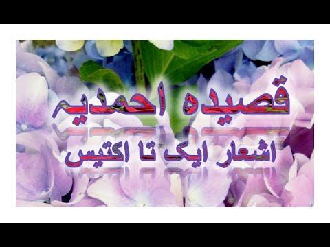 QASEEDA AHMADIYYA