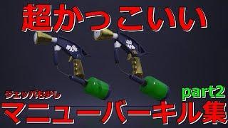 【Splatoon2】超かっこいい?マニューバーキル集part2!【登録者10000人記念】[kill collection] thumbnail