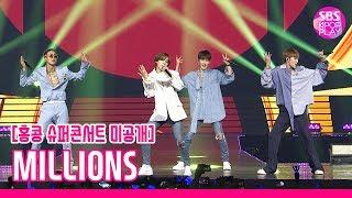 [미공개영상] 위너 'MILLIONS' 슈퍼콘서트 미방송 무대 독점공개! (WINNER UNBROADCASTED STAGE)