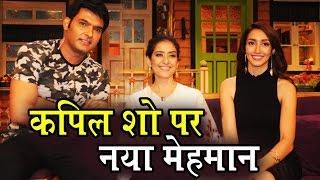 Kapil Sharma Show पर आई Manisha Koirala - Dear Maya Promotion