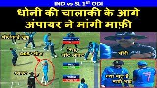 IND vs SL 1st ODI: MS Dhoni Takes DRS Before The Umpire Raises His Finger_D-Cricket