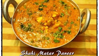Shahi Matar Paneer or Shadi Wala Matar paneer Quick and Easy recipe