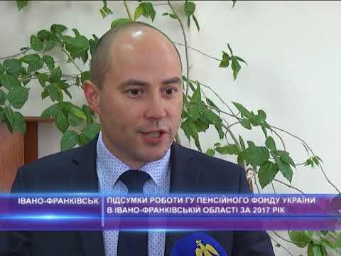 Підсумки роботи ГУ Пенсійного фонду України в Івано-Франківській обасті за 2017 рік