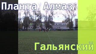 Планта Алмаз - ФК Гальянский (лучшие моменты)