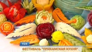 В Перми открылся межрегиональный фестиваль «Прикамская кухня»(Произведения кулинарного искусства - в массы. Во Дворце молодежи открылся межрегиональный фестиваль «Прик..., 2016-03-02T07:04:56.000Z)