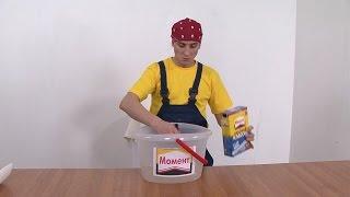видео «Metylan» - клей для обоев