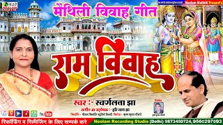 Maithili Vivah Geet || राम विवाह || Swarn lata Jha || Ram Vivah || Neelam Maithili