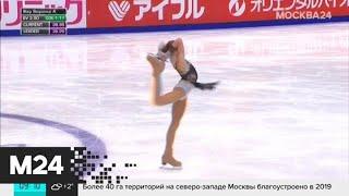 Фигуристка Евгения Медведева выиграла короткую программу на Гран при в Москве Москва 24