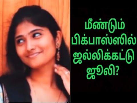 மீண்டும் Bigg Boss-இல் ஜல்லிக்கட்டு ஜூலி??   Bigg Boss Tamil   19th August 2017   Promo 2