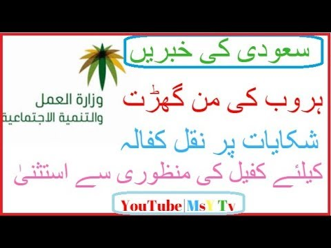 Saudi Arabia News Today | About  Harub or Nakal Kafala | MsY Tv | on Urdu|Hindi