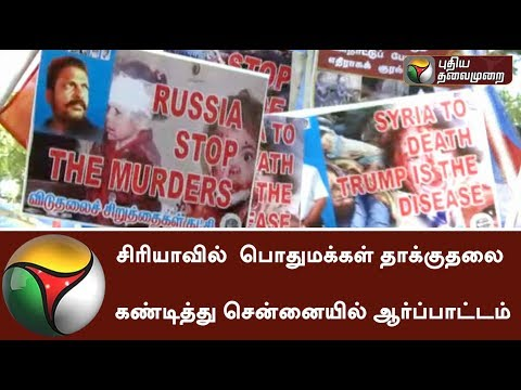 Protest raised in Chennai to stop attack on innocent people in Syria | #Syria #Protest