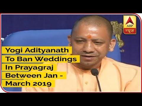 Yogi Adityanath To Ban Weddings In Prayagraj From January to March in 2019 | ABP News