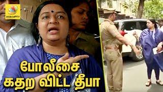 போலீசை கதற விட்ட தீபா | Deepa Jayakumar phone conversation with police