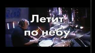 Стас Михайлов - Летит по небу (Караоке)